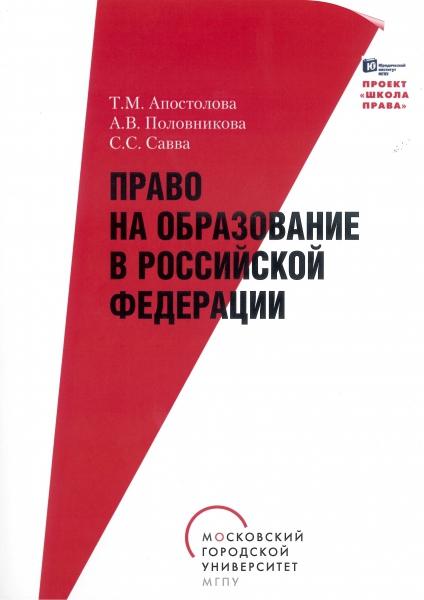 Право на образование_угол