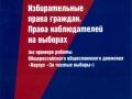 Избирательные права_угол