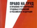 Право на труд_угол