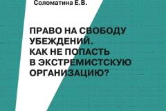 Pravo_ubeshdeniy