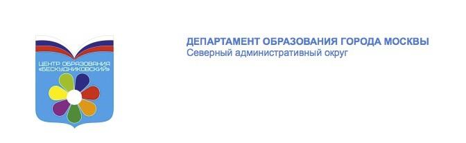 16-17 ноября 2016 центр образования «Бескудниковский» (Москва)