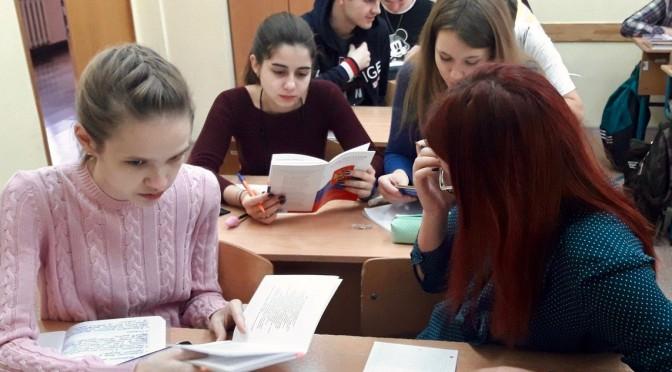 Дан старт урокам посвященным 25-летию Конституции РФ