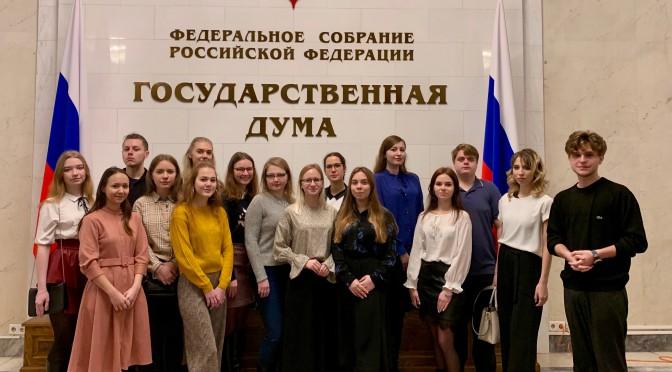 18 ДЕКАБРЯ 2019 ГОДА ГОСУДАРСТВЕННАЯ ДУМА (МОСКВА)