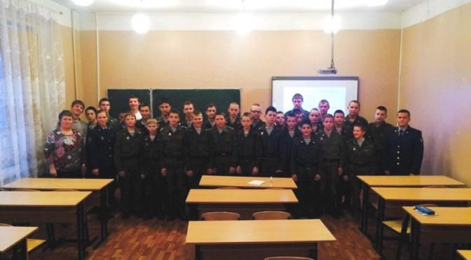 17 ноября 2016 года Школа-интернат №2 (Рязань)
